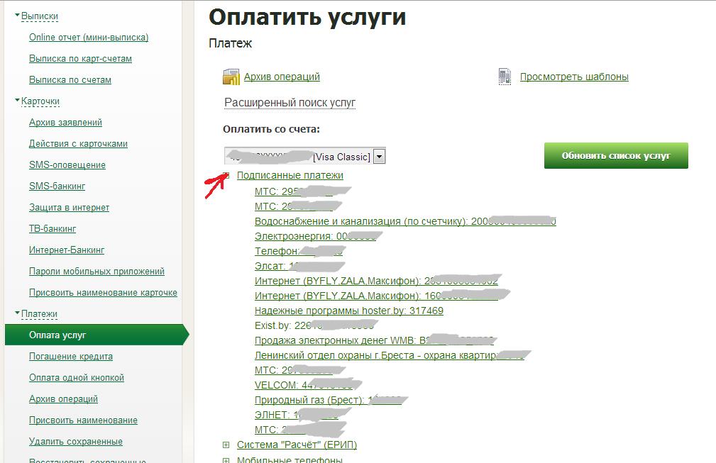 Кредит наличными онлайн почта банк