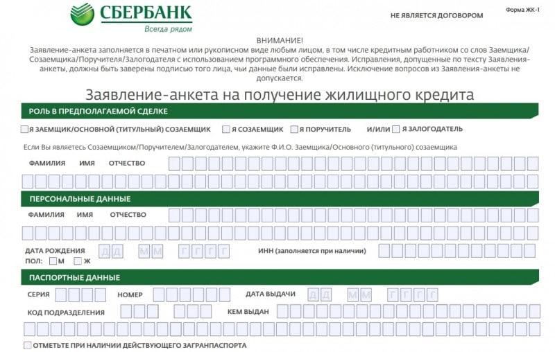 Заявление анкета на потребительский кредит сбербанк